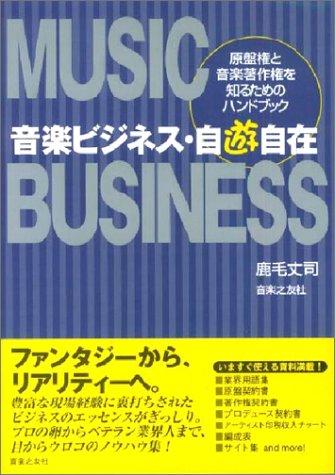 音楽ビジネス・自遊自在―原盤権と音楽著作権を知るためのハンドブック