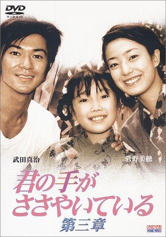 ドラマ「君の手がささやいている」の菅野美穂