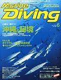 Marine Diving (マリンダイビング) 2013年 06月号 [雑誌]
