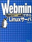 Webminで作るLinuxサーバ―Webブラウザで設定するサーバ構築術