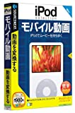 iPod selection モバイル動画 (説明扉付スリムパッケージ版)