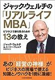 「ジャック・ウェルチの「リアルライフMBA」 ビジネスで勝ち残るための13...」販売ページヘ