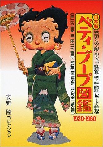 日本製ベティ・ブープ図鑑 1930‐1960―安野隆コレクション
