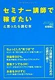 「セミナー講師で稼ぎたいと思ったら読む本」松尾 昭仁