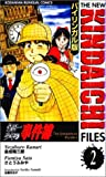Ijinkanmura Murders (New Kindaichi Files)