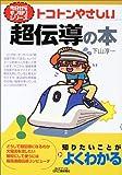 トコトンやさしい超伝導の本 (B&Tシリーズ—今日からモノ知りシリーズ)