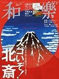 和樂(わらく) 2016年 12 月号 [雑誌]