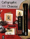 echange, troc Qu Lei lei - Calligraphie chinoise : L'Art de la simplicité