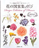 川島詠子のトールペイント 花の図案集105