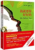 Me Before You (Chinese Edition)