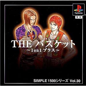 SIMPLE1500シリーズ Vol.30 THE バスケット ~1on1プラス~