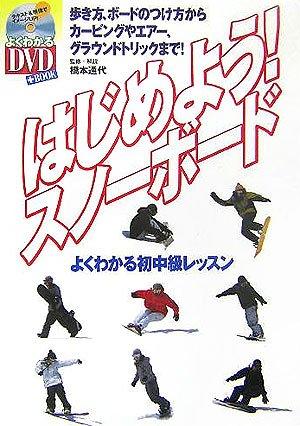 はじめよう!スノーボード―よくわかる初中級レッスン (よくわかるDVD+BOOK―SJ sports)