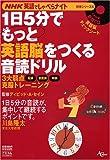 1日5分でもっと英語脳をつくる音読ドリル―3大弱点克服トレーニング (AC MOOK―NHK英語でしゃべらナイト別冊シリーズ)