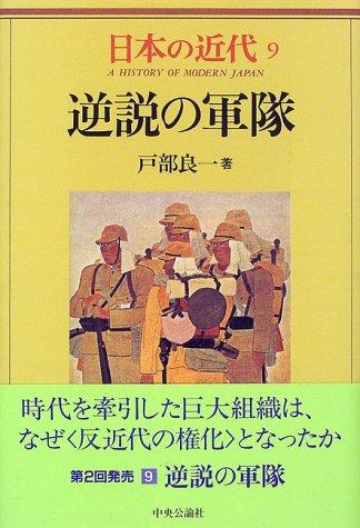 日本の近代 9 逆説の軍隊