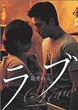 ラブ 最愛の人 [DVD]