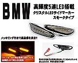 BMW E46 E60 E61 E90 E91 E92 クリスタル LEDサイドマーカー スモークタイプ