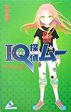 IQ探偵ムー―帰ってくる人形 (カラフル文庫)