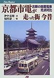 京都市電が走った街 今昔 JTBキャンブックス