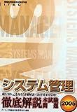 徹底解説システム管理本試験問題〈2005〉 (情報処理技術者試験対策書)