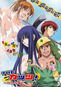 Theガッツ!Vol.2~おタカさん登場~ [DVD]
