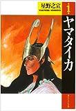 ヤマタイカ (第1巻) (潮ビジュアル文庫)