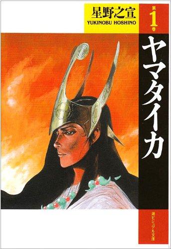 ヤマタイカ (第1巻) (潮ビジュアル文庫) [文庫] / 星野 之宣 (著); 潮出版社 (刊)
