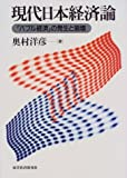 現代日本経済論―「バブル経済」の発生と崩壊