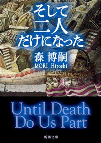 そして二人だけになった―Until Death Do Us Part (新潮文庫)