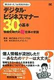デジタル・ビジネスマナー30の基本