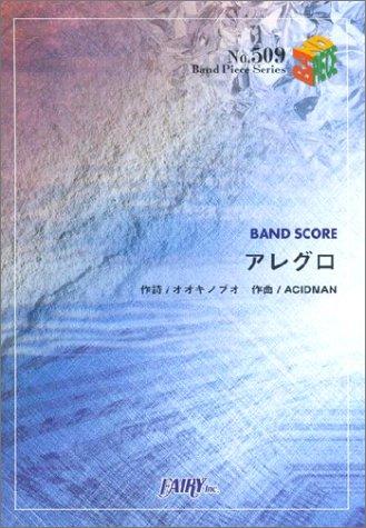 バンドピース509 アレグロ/ACIDMAN (Band piece series)