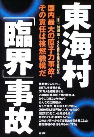 東海村「臨界」事故―国内最大の原子力事故・その責任は核燃機構だ