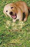 きな子〜見習い警察犬の物語〜 (小学館ジュニアシネマ文庫)