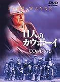 11人のカウボーイ [DVD]