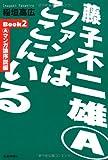 藤子不二雄AファンはここにいるBook〈2〉Aマンガ論序説編