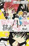 好きです鈴木くん!! 1 (少コミフラワーコミックス)