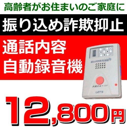 振り込め詐欺 抑止用 自動録音装置