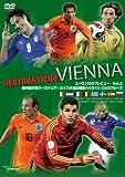 EURO2008プレビューVol.2 欧州選手権オーストリア・スイス大会出場国ハイライト C&Dグループ