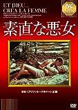 素直な悪女 [DVD]