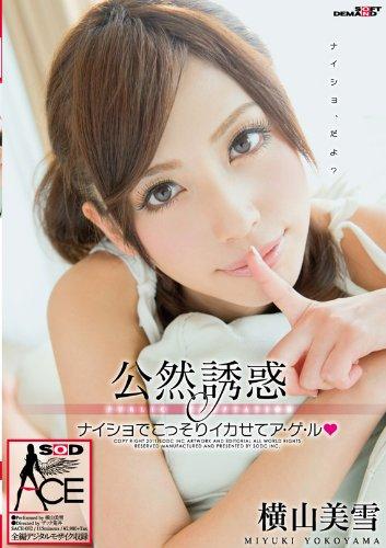 横山美雪 公然誘惑 ナイショでこっそりイカせてア・ゲ・ル(ハート) [DVD]