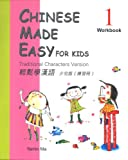 CHINESE MADE EASY FOR KIDS WORKBOOK 1 (TRAD. CH. EDITION)