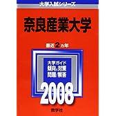 奈良産業大学 (大学入試シリーズ 491)