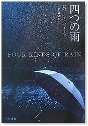 四つの雨 (ハヤカワ・ミステリ文庫 ウ 21-1)