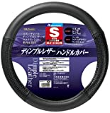 BONFORM ( ボンフォーム ) ハンドルカバー ディンプルレザー S(36.5~37.9cm) ブラック 軽 ミニバン用(ワゴンR ムーブ フィット ステップワゴンなど) 6946-01BK