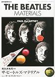 レコード・コレクターズ増刊 ザ・ビートルズ・マテリアル vol.3 ポール・マッカートニー