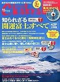 Chakra (チャクラ) Vol.35 2013年 10月号 [雑誌]