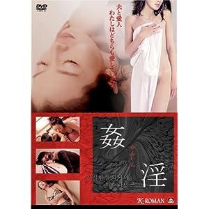 姦淫 かんいん [DVD]