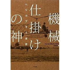 機械仕掛けの神―ヘリコプター全史 (単行本)