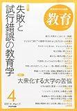 教育 2014年 04月号 [雑誌]