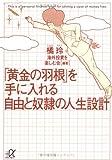 「黄金の羽根」を手に入れる自由と奴隷の人生設計 (講談社+α文庫)