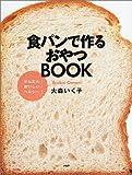 食パンで作るおやつBOOK―かんたん!おいしい!ヘルシー!